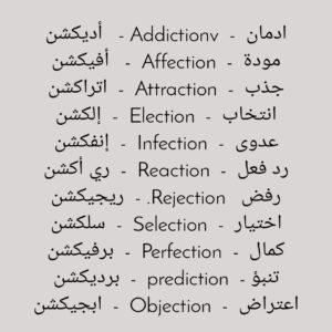 تعلم نطق كلمات انحليزية,كتاب لتعليم اللغة الانجليزية